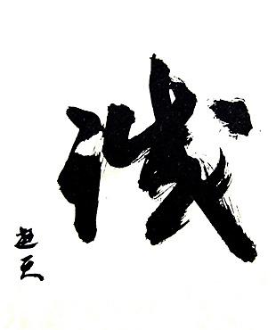 江上茂先生の書『誠』